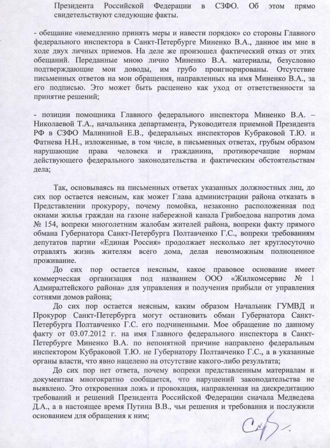 Жалоба Винниченко от 07.02.13 г. 3 стр.