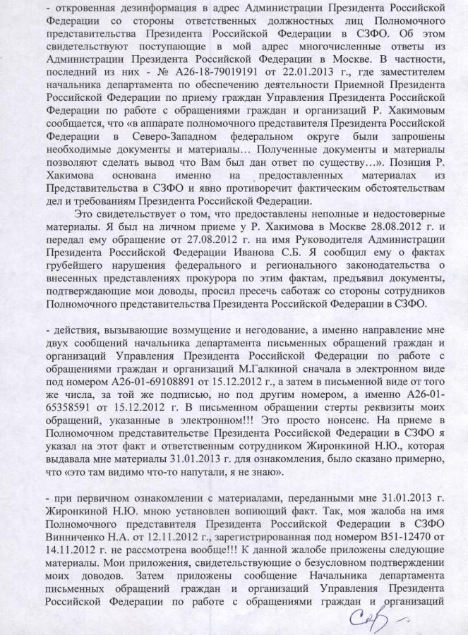 Жалоба Винниченко от 07.02.13 г. 4 стр.