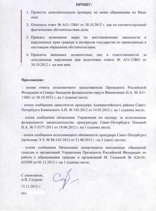 Жалоба Винниченко на ответ Винниченко 5 стр.