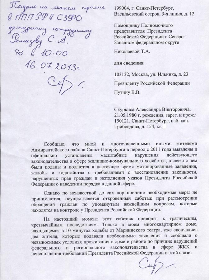 Претензия Николаевой Т.А. 1 стр.
