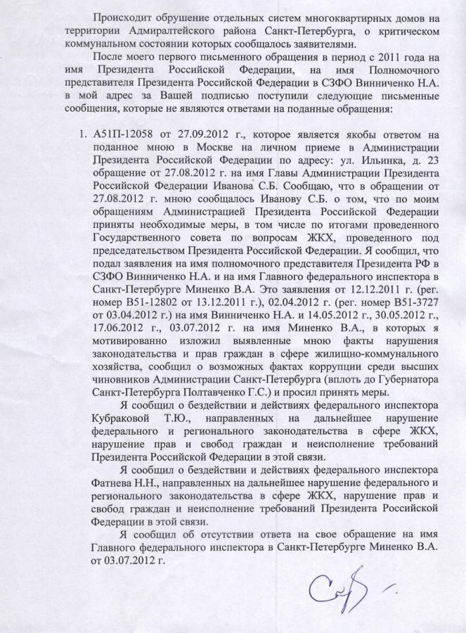 Претензия Николаевой Т.А. 2 стр.
