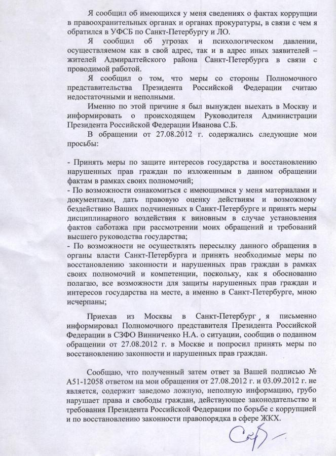 Претензия Николаевой Т.А. 3 стр.