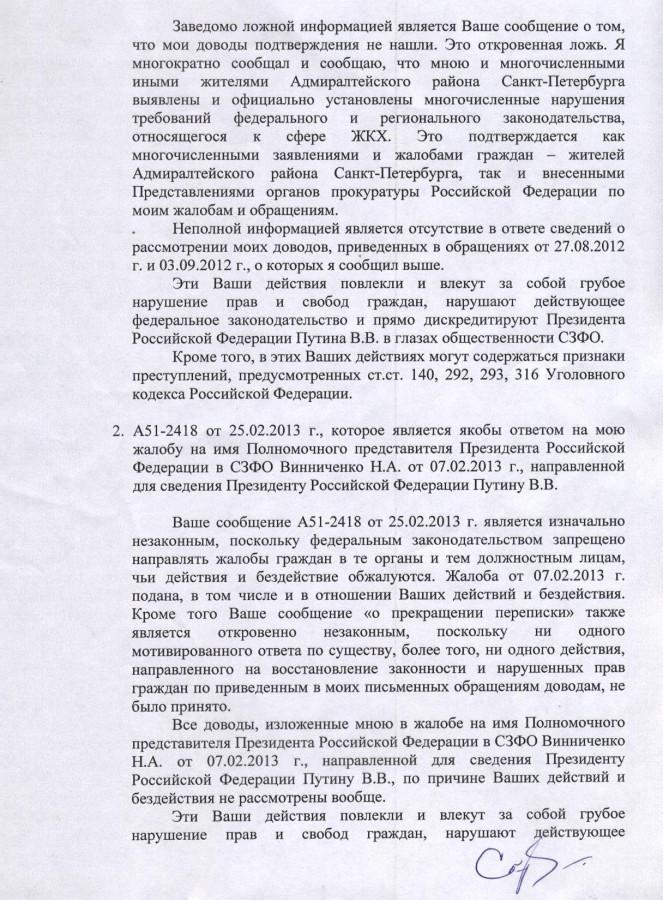 Претензия Николаевой Т.А. 4 стр.