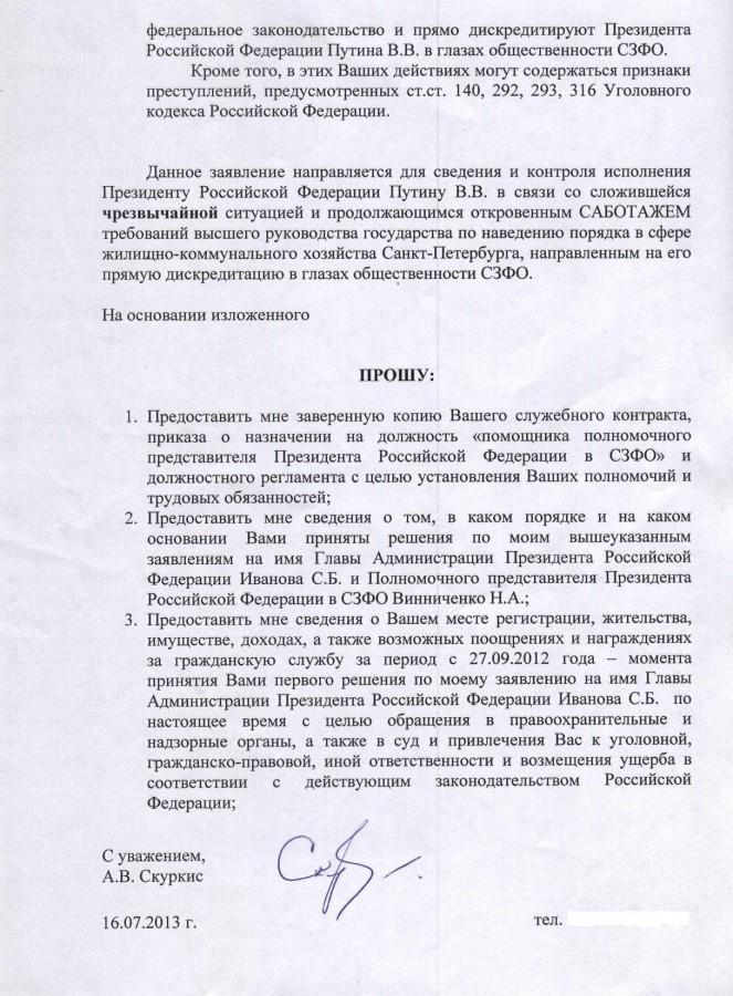 Претензия Николаевой Т.А. 5 стр.