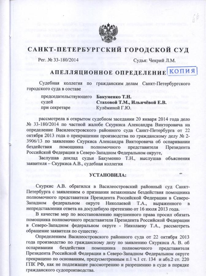 Решение Гор. суда по Николаевой 1 стр.