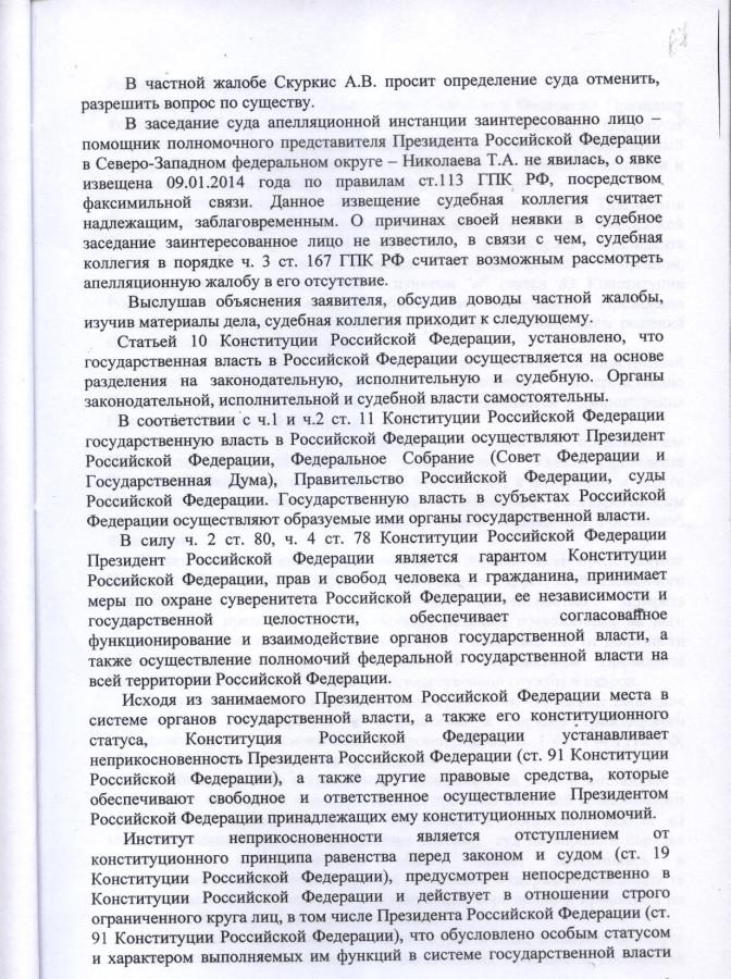 Решение Гор. суда по Николаевой 2 стр.