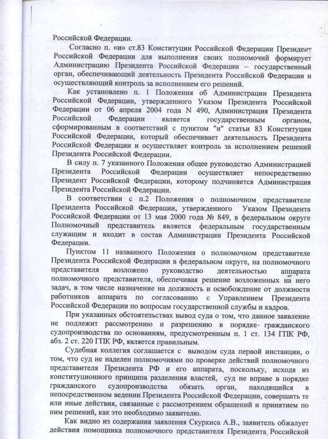 Решение Гор. суда по Николаевой 3 стр.