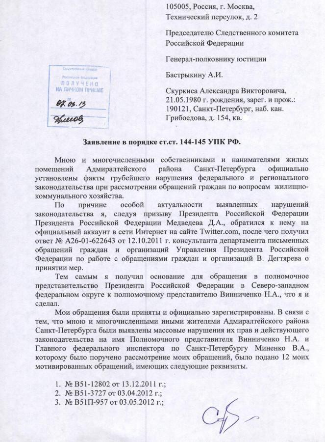 Бастрыкину на Николаеву 1 стр.