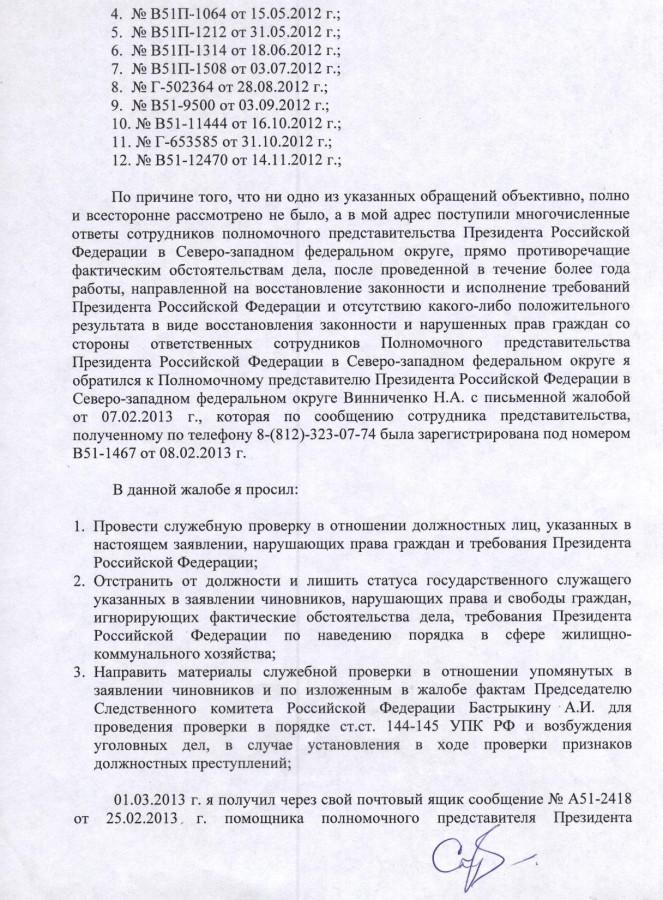 Бастрыкину на Николаеву 2 стр.