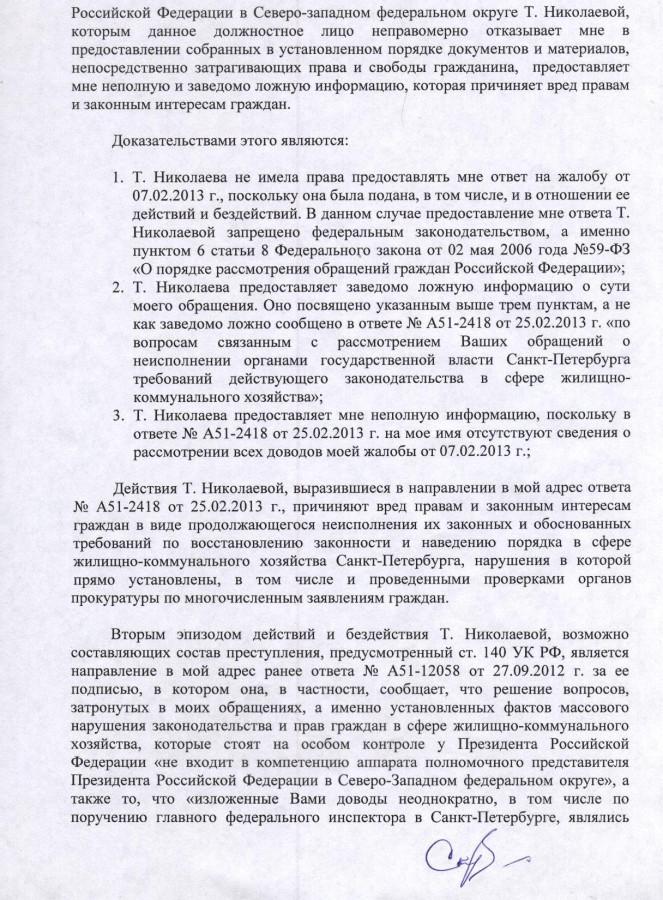 Бастрыкину на Николаеву 3 стр.