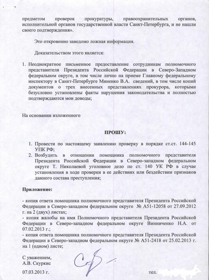 Бастрыкину на Николаеву 4 стр.