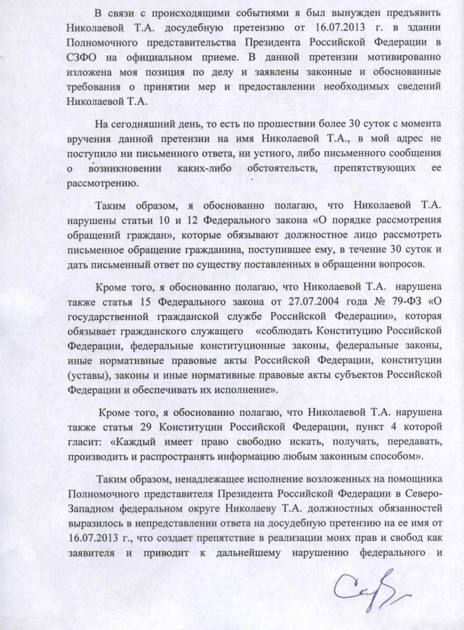 Исковое Николаевой 3 стр.