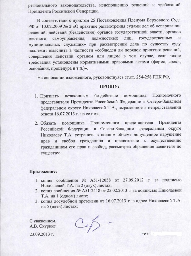Исковое Николаевой 4 стр.