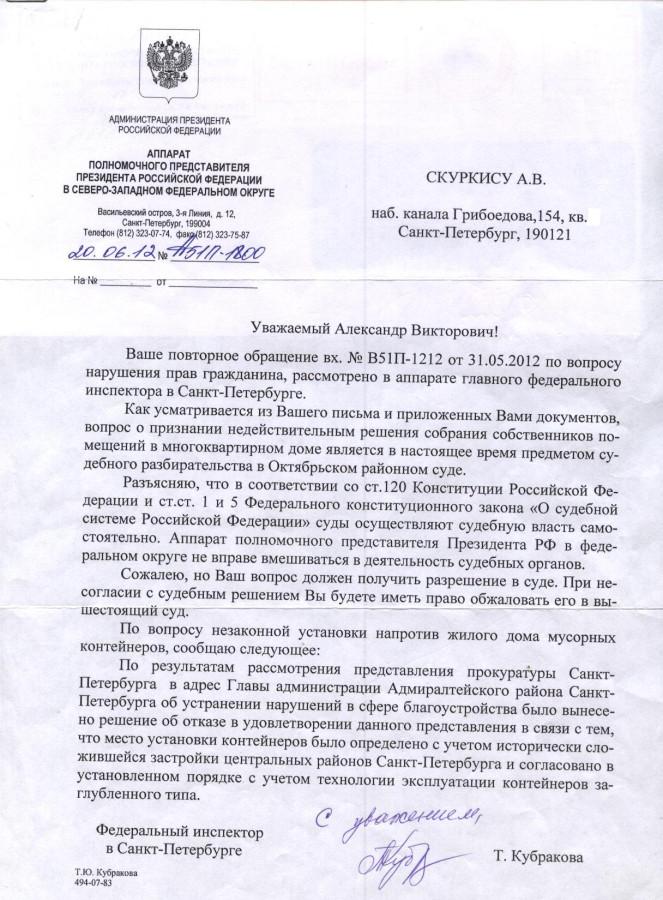 Ответ Кубраковой от 20.06.2012 г.