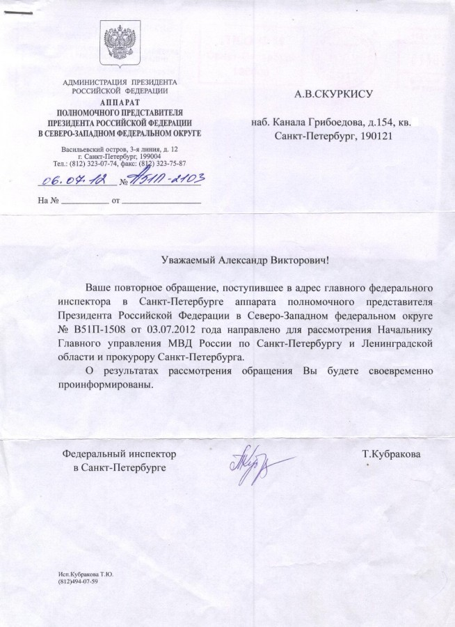 Ответ Кубраковой от 06.07.2012 г.