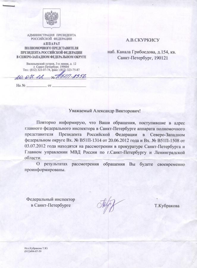 Ответ Кубраковой от 20.07.2012 г.