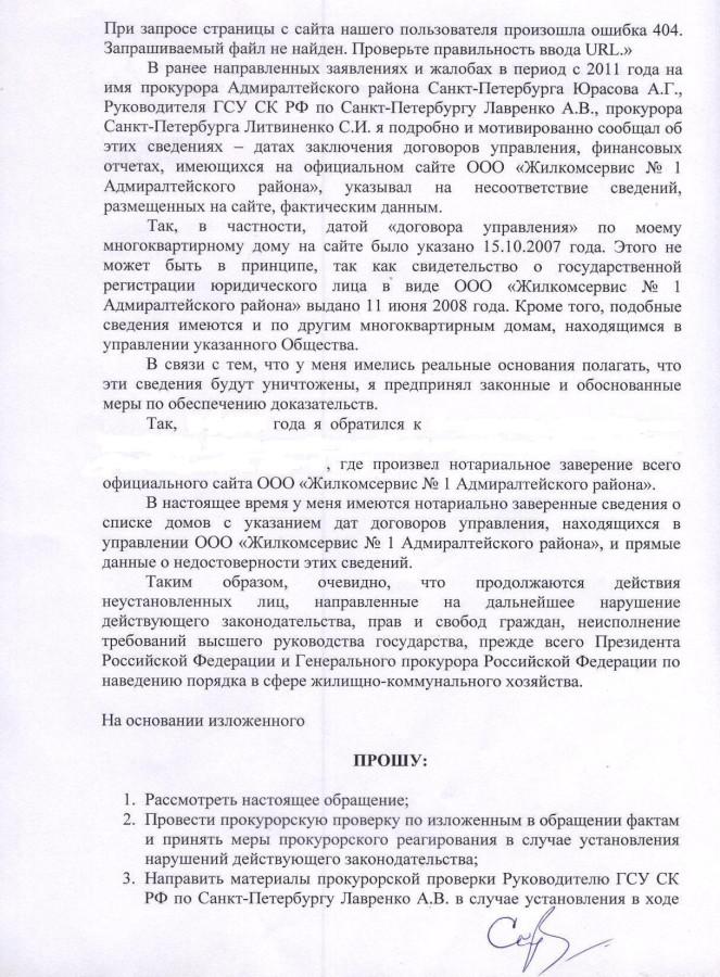 Прокурору города по сайту 2 стр.