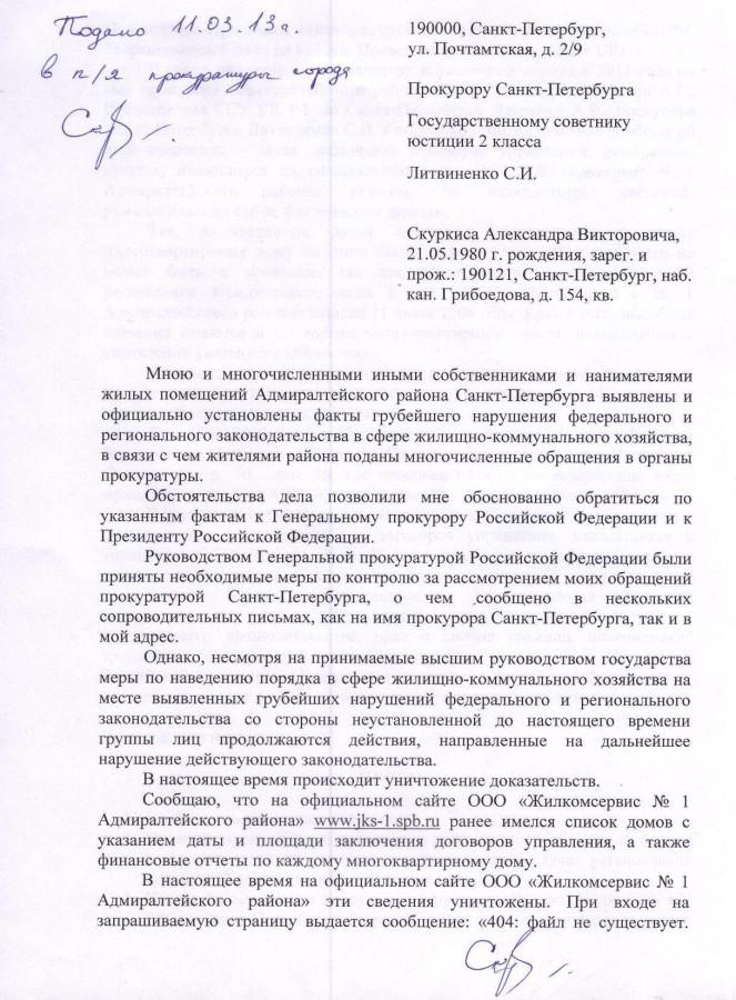 Прокурору города по сайту 1 стр.