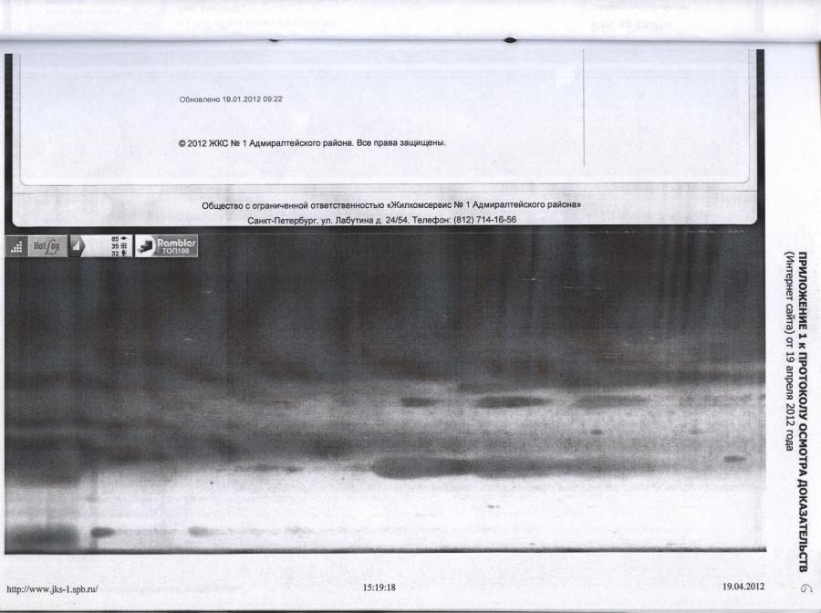 Осмотр сайта 6 стр.