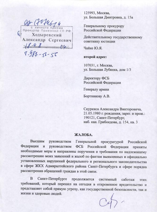 Чайке на Попову 1 стр.