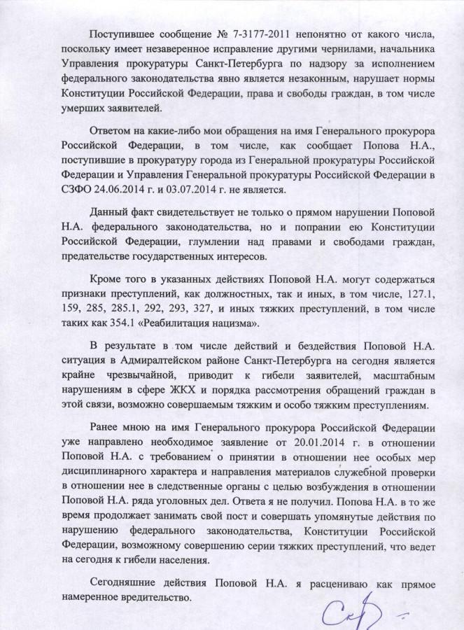 Чайке на Попову 2 стр.