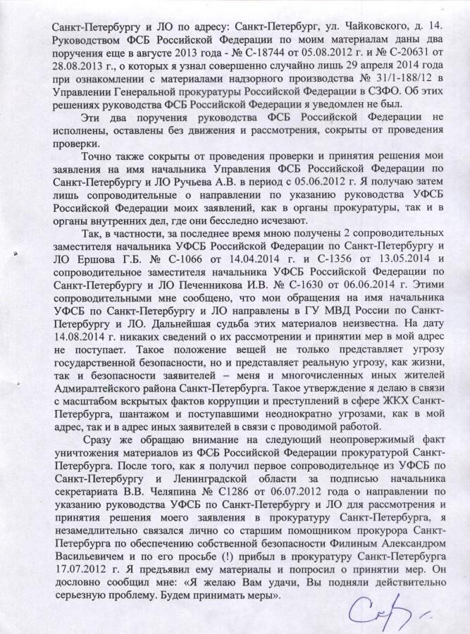 Бортникову 18.08.2014 г. - 2 стр.