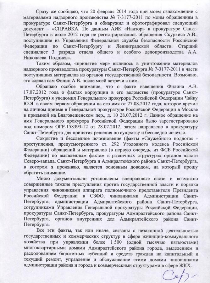 Бортникову 18.08.2014 г. - 3 стр.