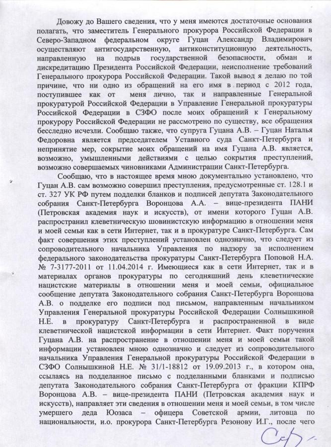 Бортникову 18.08.2014 г. - 4 стр.