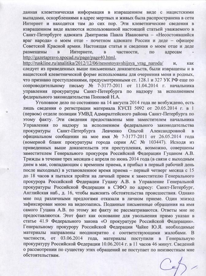 Бортникову 18.08.2014 г. - 5 стр.
