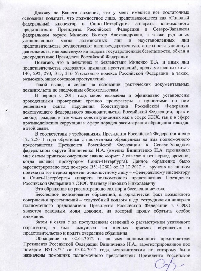 Бортникову 18.08.2014 г. - 6 стр.