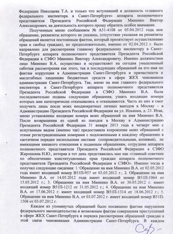 Бортникову 18.08.2014 г. - 7 стр.