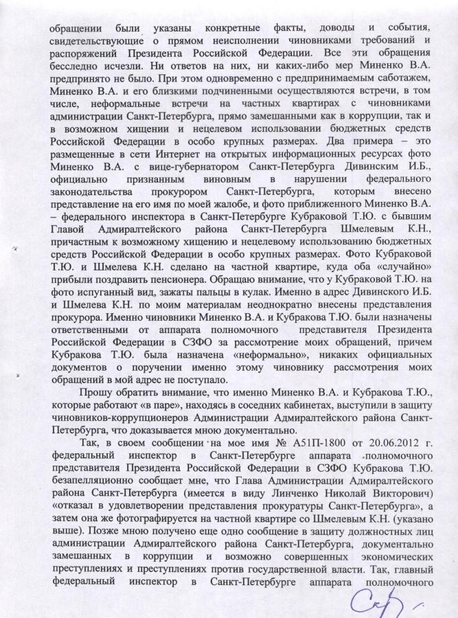 Бортникову 18.08.2014 г. - 8 стр.