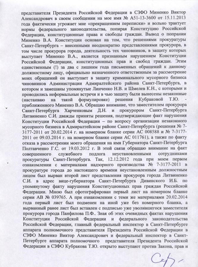 Бортникову 18.08.2014 г. - 9 стр.