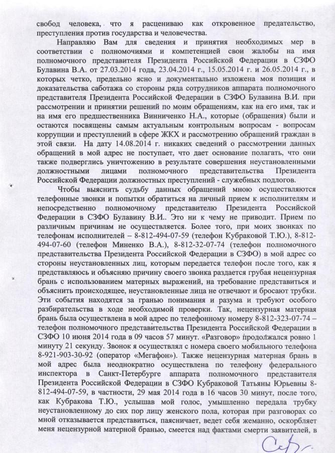 Бортникову 18.08.2014 г. - 10 стр.