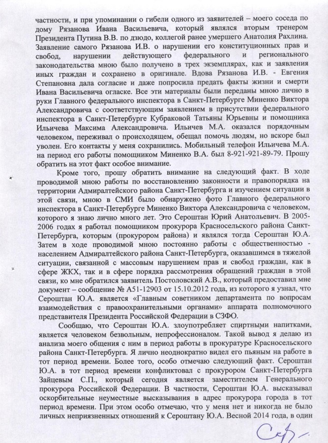 Бортникову 18.08.2014 г. - 11 стр.