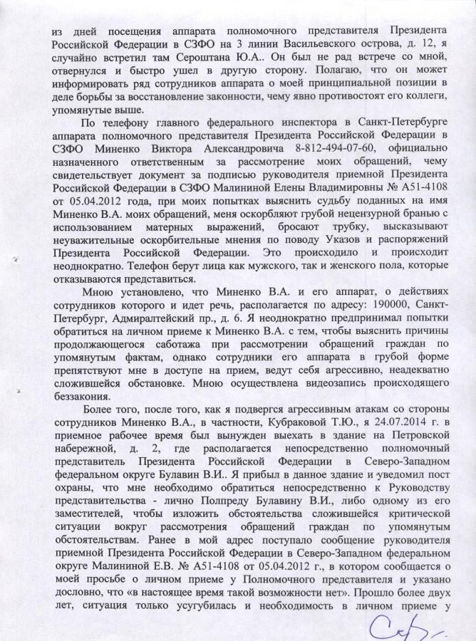 Бортникову 18.08.2014 г. - 12 стр.
