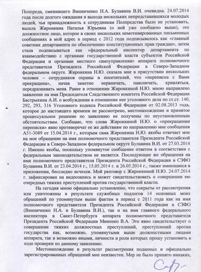 Бортникову 18.08.2014 г. - 13 стр.
