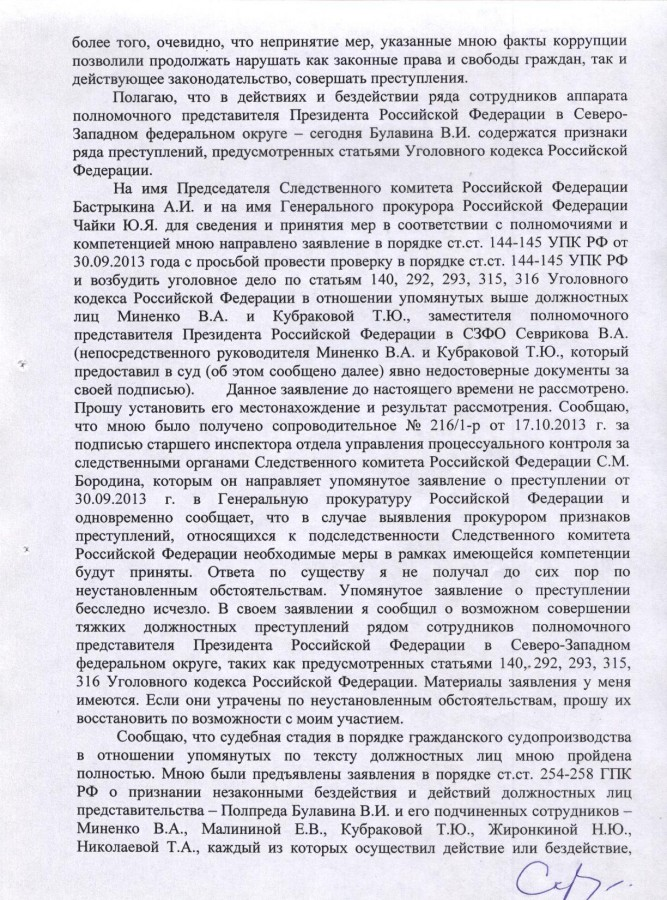 Бортникову 18.08.2014 г. - 14 стр.