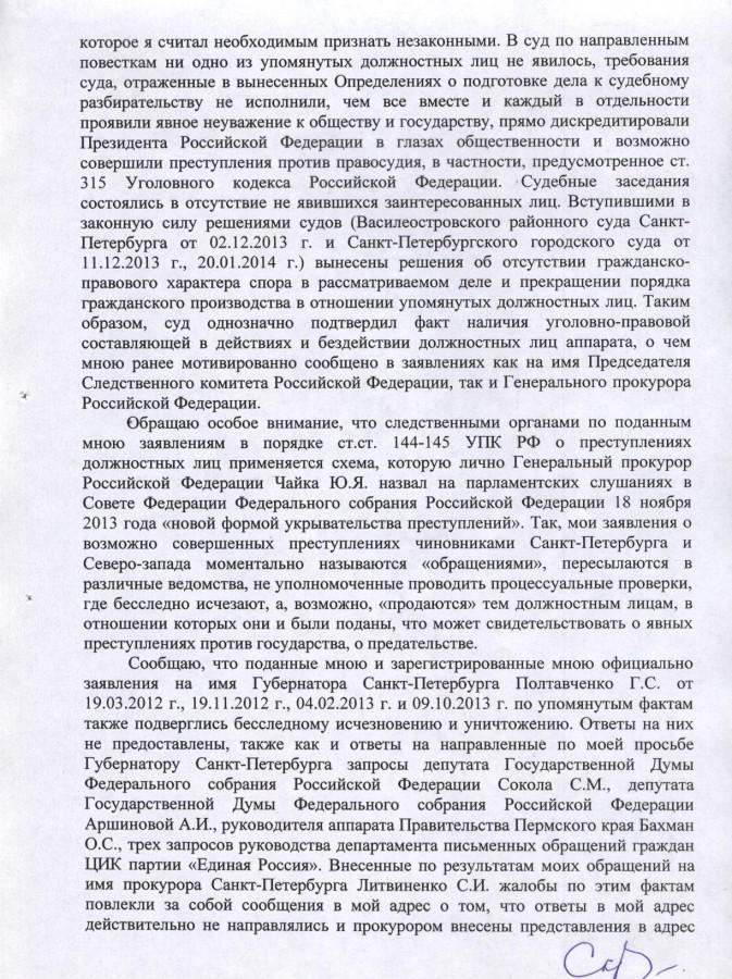 Бортникову 18.08.2014 г. - 15 стр.