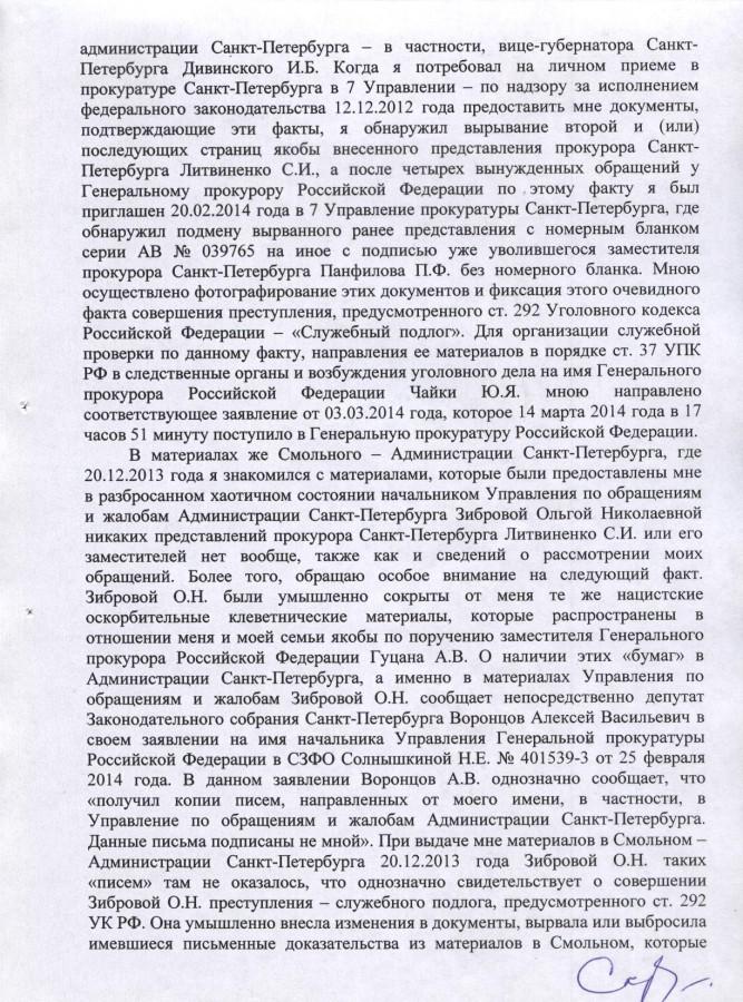 Бортникову 18.08.2014 г. - 16 стр.