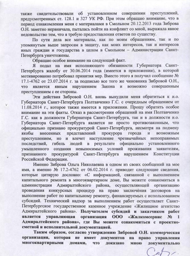 Бортникову 18.08.2014 г. - 17 стр.