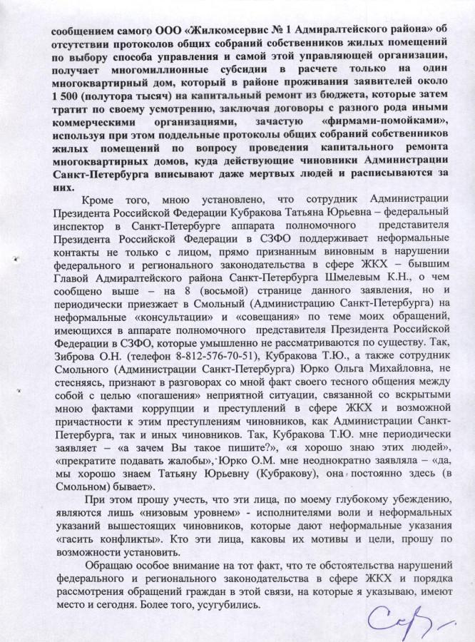 Бортникову 18.08.2014 г. - 18 стр.