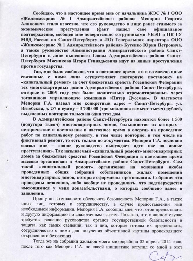 Бортникову 18.08.2014 г. - 19 стр.