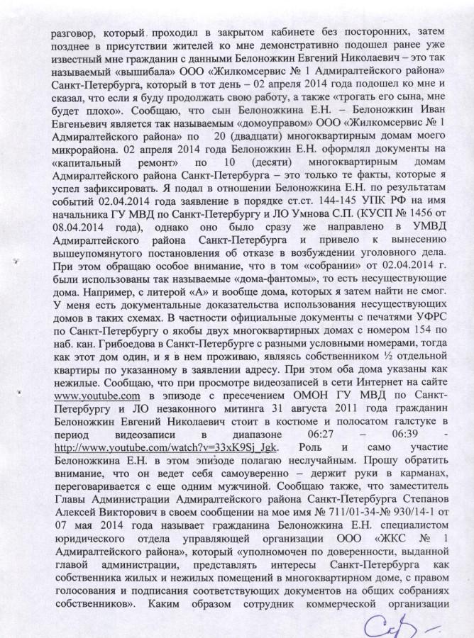 Бортникову 18.08.2014 г. - 20 стр.