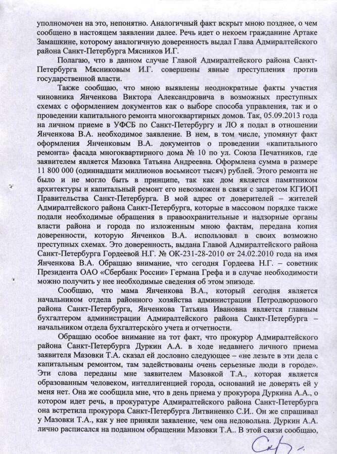 Бортникову 18.08.2014 г. - 21 стр.