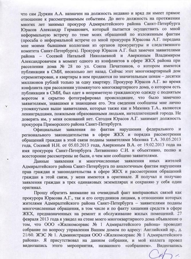 Бортникову 18.08.2014 г. - 22 стр.
