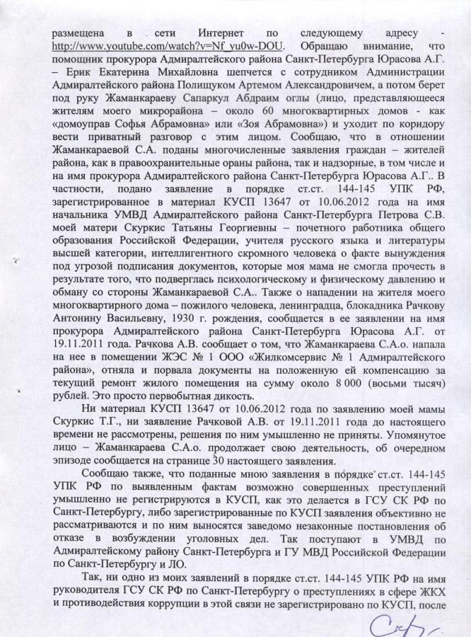 Бортникову 18.08.2014 г. - 23 стр.