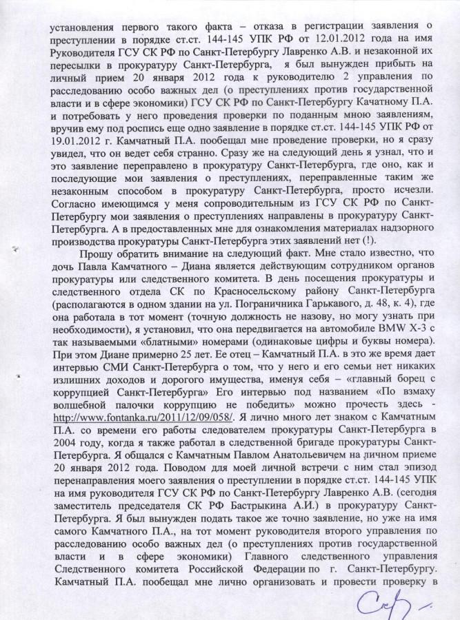 Бортникову 18.08.2014 г. - 24 стр.
