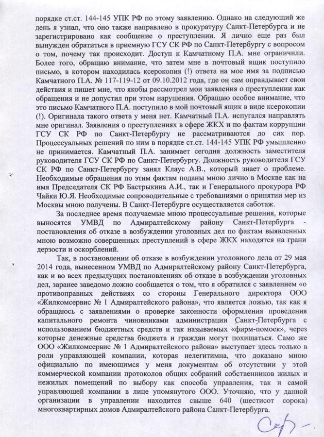 Бортникову 18.08.2014 г. - 25 стр.
