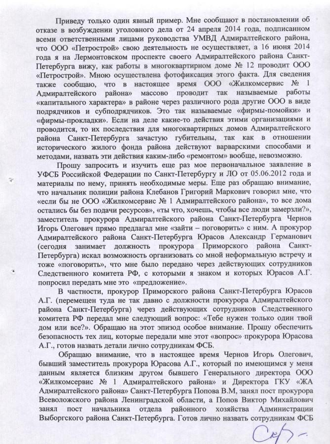 Бортникову 18.08.2014 г. - 26 стр.